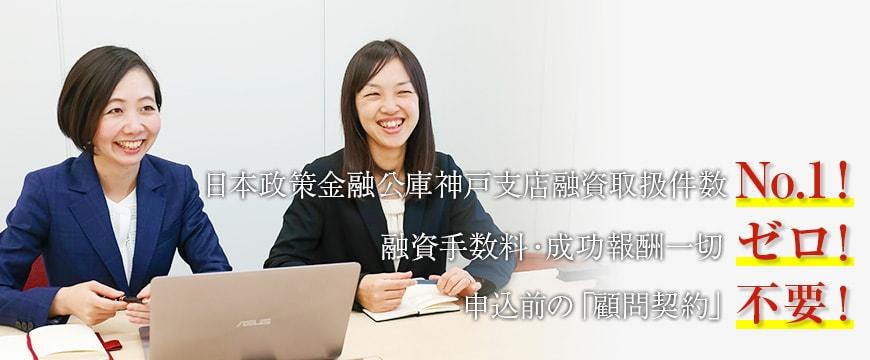 金融 と 公庫 貸付 は 特別 日本 政策 【3週間で入金】実体験レポート。日本政策金融公庫で新型コロナウイルス感染症特別貸付を受けました【郵送・電話のみで手続き完了】|徳島で暮らして