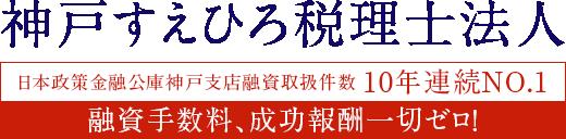 神戸の税理士なら三宮駅スグの神戸すえひろ税理士法人の無料相談