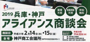 【エントリー要】 兵庫・神戸アライアンス商談会