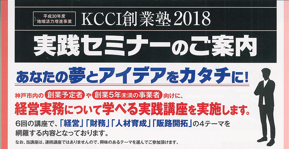 KCCI創業塾2018 実践セミナーが開催されます