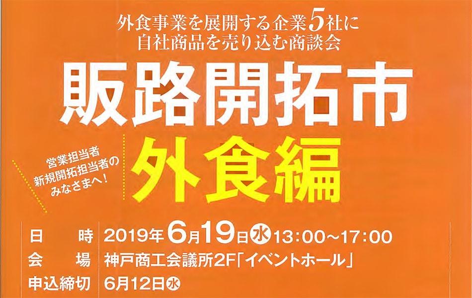 """【申込要】2019年6月19日(水) 販路開拓市""""外食編""""が開催されます!"""