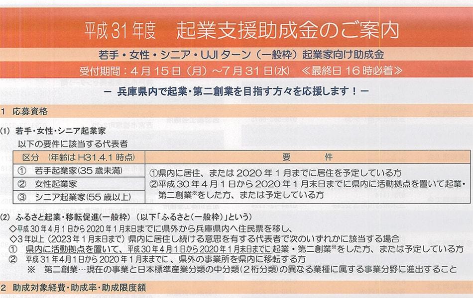 【7/31(水)まで】平成31年度起業支援助成金のご案内