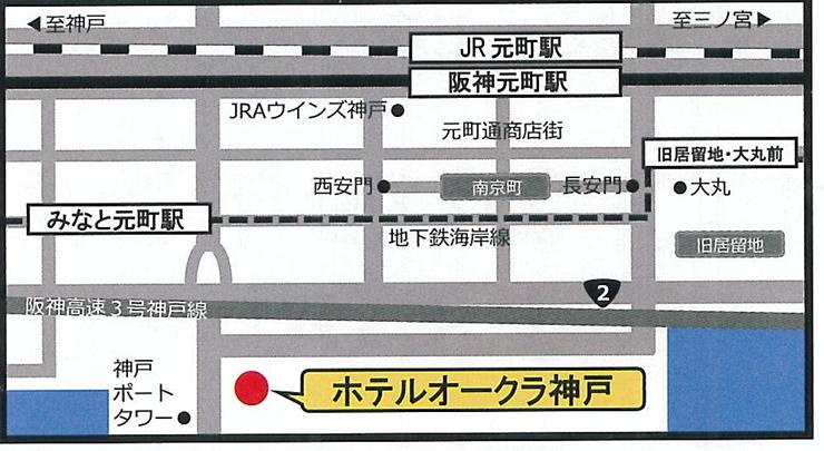 ホテルオークラ神戸までのアクセス方法
