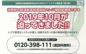 【9/30(月)まで】レジ補助金 期限が迫っています!