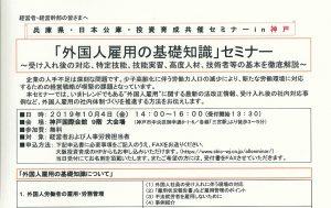【申込要】「外国人雇用の基礎知識」セミナーin神戸 のご案内