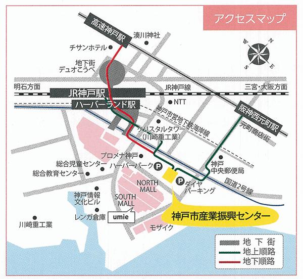 神戸市産業振興センター会議室