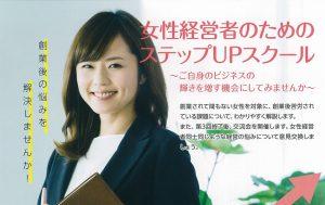 【申込要】先着順!女性経営者のためのステップUPスクール