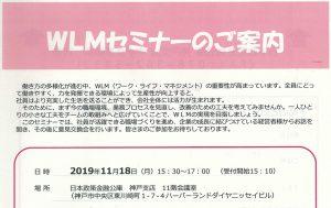 【申込要】WLMセミナーのご案内