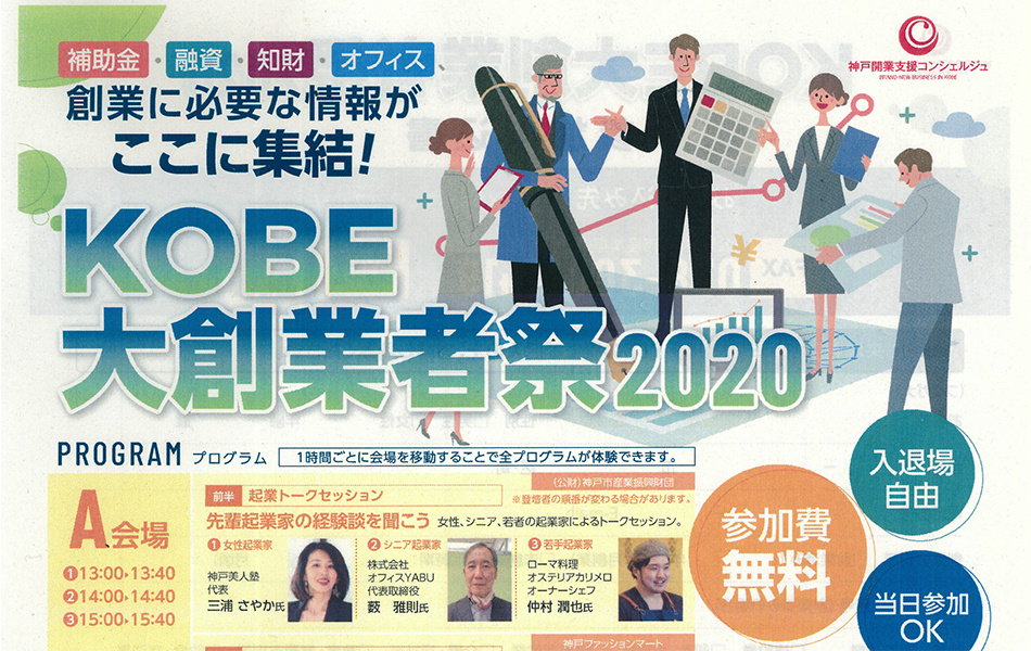 KOBE大創業者祭2020