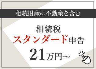 相続財産に不動産が含まれる「不動産ありプラン」21万円~