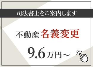 不動産の名義変更手続を任せたい「不動産名義変更プラン」9.6万円~