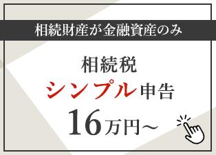 相続財産が金融資産のみ「不動産ゼロプラン」16万円~