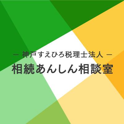 神戸で税理士による相続税の申告・対策・手続きなら相続あんしん無料相談室