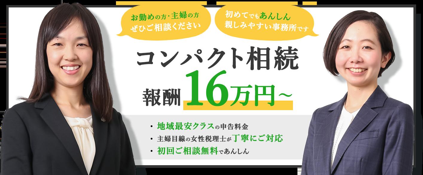 はじめての相続税、遺産相続の申告・対策から次の相続まで 神戸すえひろ税理士法人は皆様の「あんしん」をサポートします。