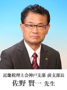 近畿税理士会 神戸支部 前支部長 佐野 賢一 先生