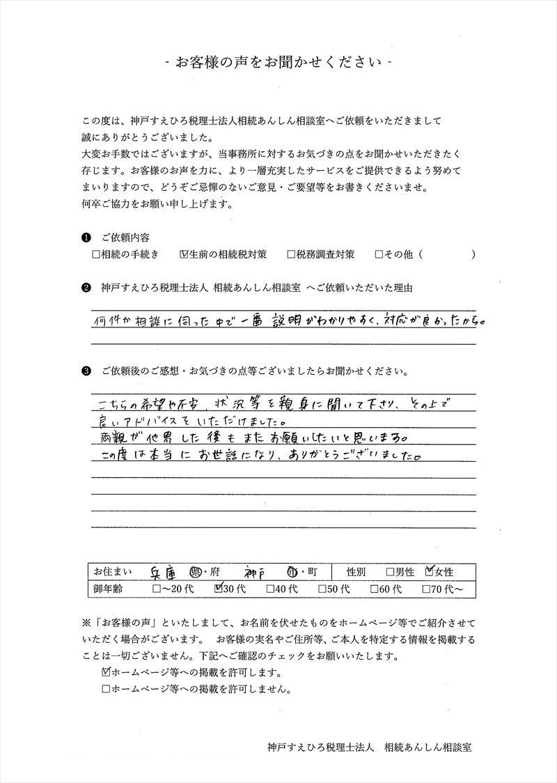 神戸すえひろ税理士法人 相続あんしん相談室アンケート「生前の相続税対策」兵庫県神戸市 30代 女性