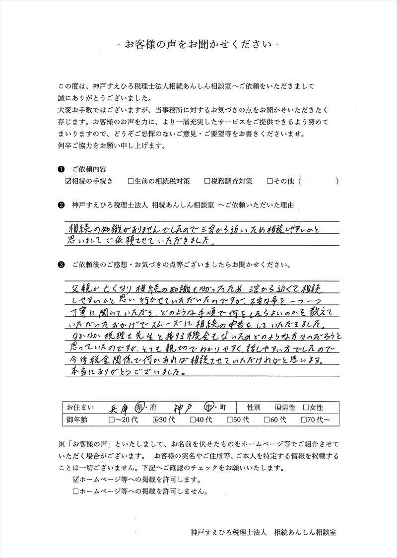 神戸すえひろ税理士法人 相続あんしん相談室アンケート「相続の手続き」兵庫県神戸市 30代 男性